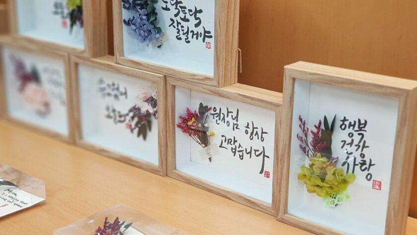 calligraphy frame 1 | 이너트립
