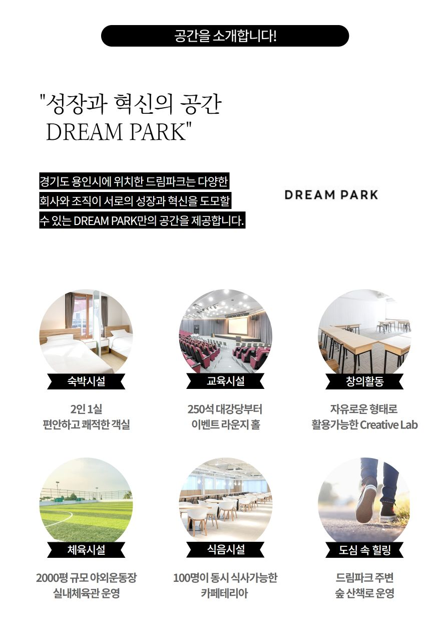package dreamps 1 | 이너트립