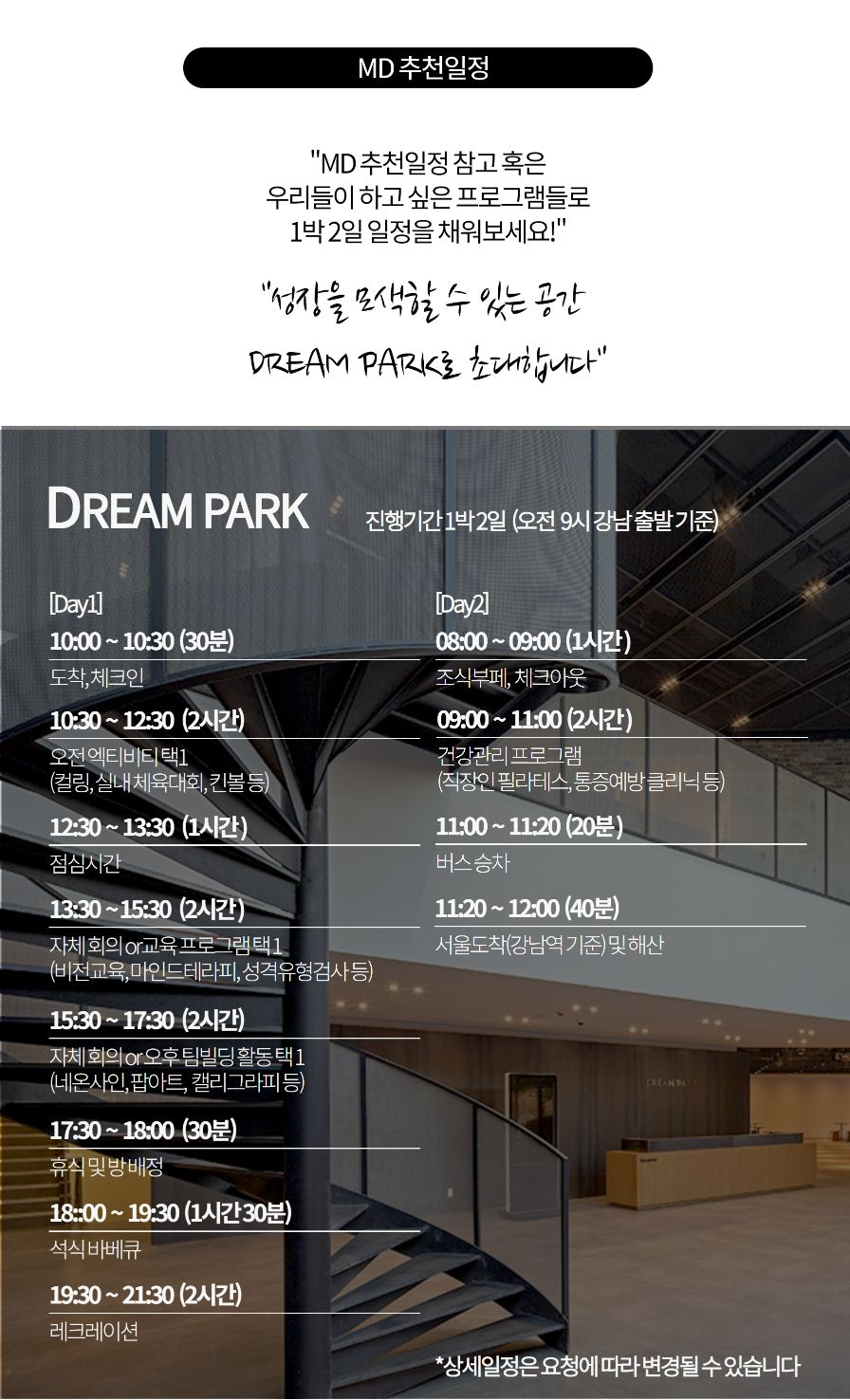 package dreamps 6 | 이너트립