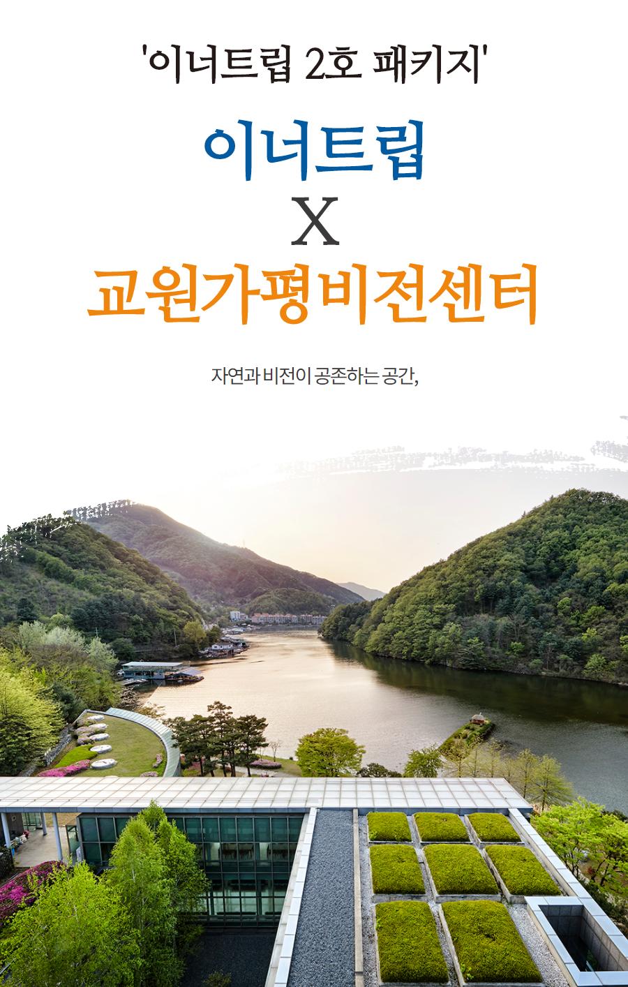 package kyowon 1 | 이너트립