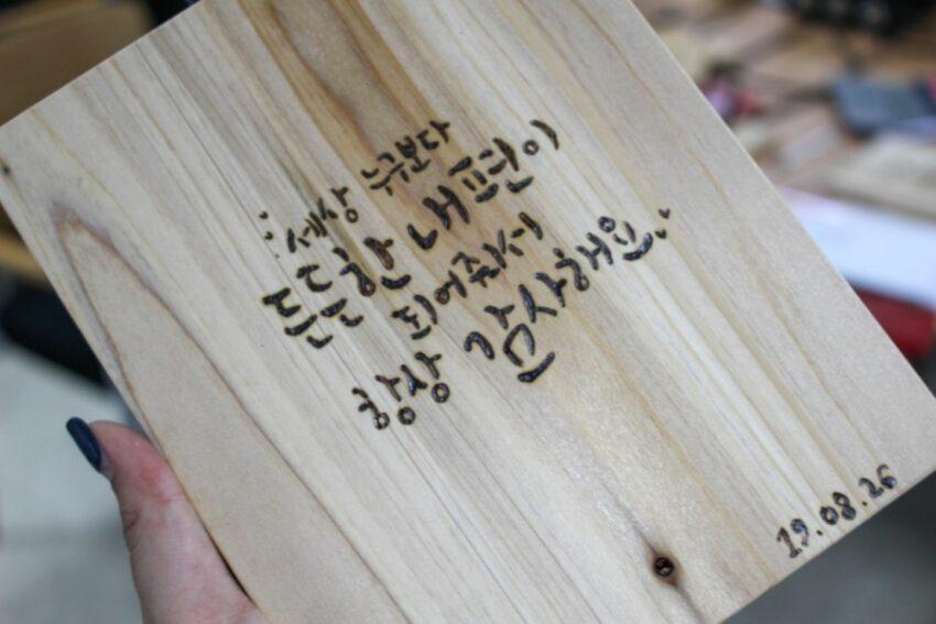 wood burning calligraphy 11 | 이너트립