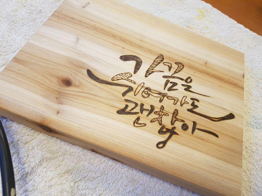 wood burning calligraphy 2 | 이너트립