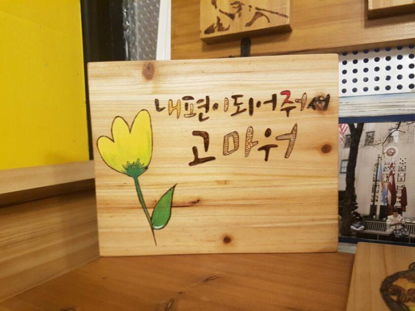 wood burning calligraphy 4 | 이너트립