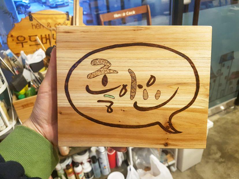 wood burning calligraphy 5 | 이너트립