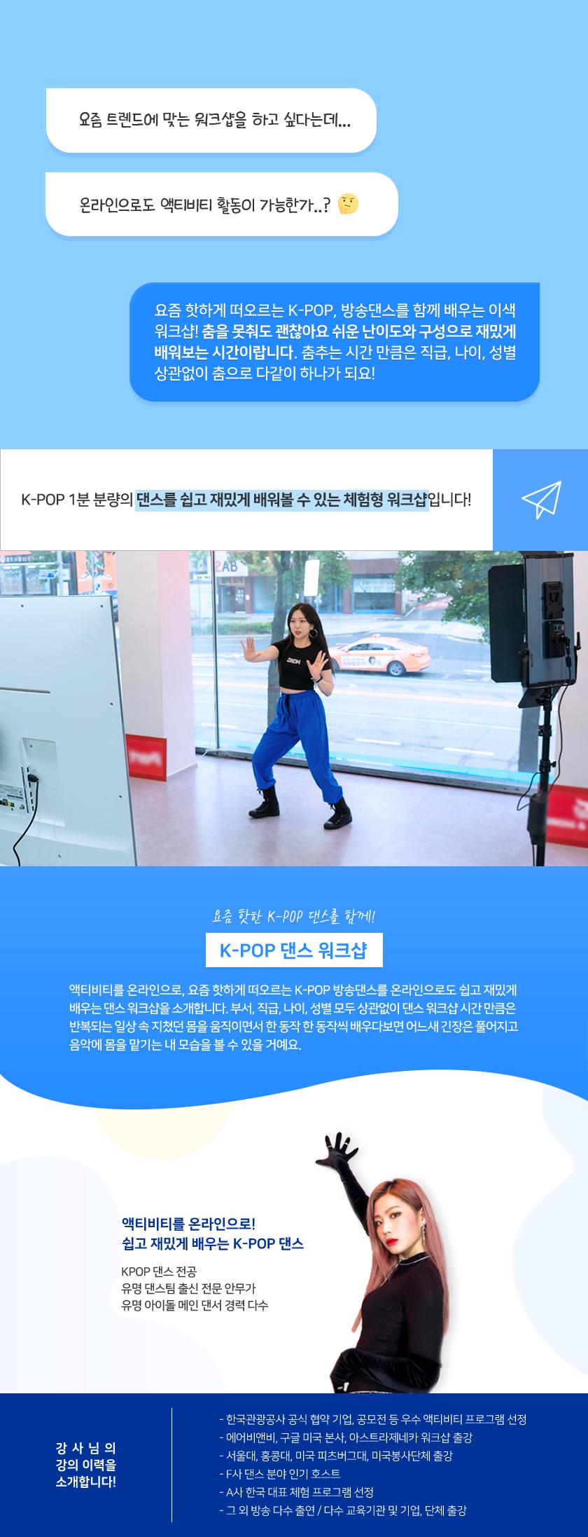 댄스 워크샵_LIVE_상세소개