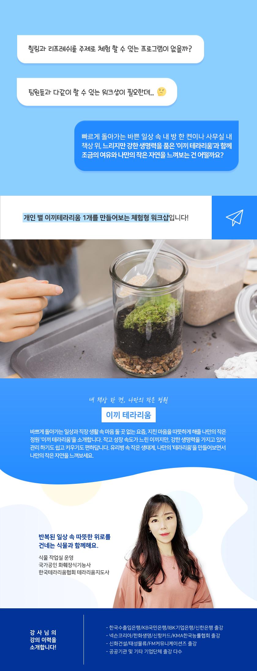 이끼 테라리움_LIVE_상세소개