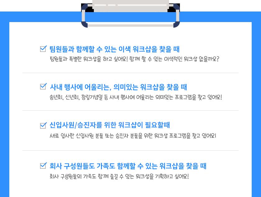 꽃풍선 LIVE 추천대상 | 이너트립