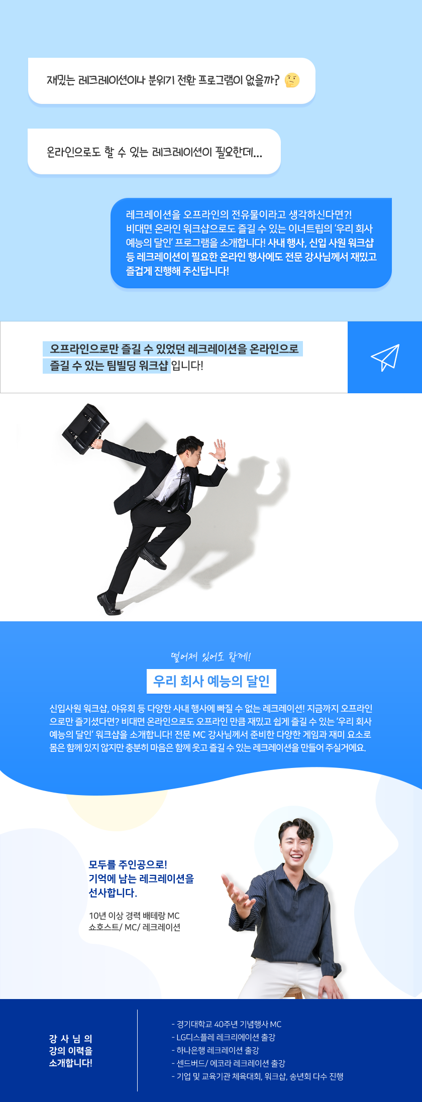 우리 회사 예능의 달인 상세소개 | 이너트립