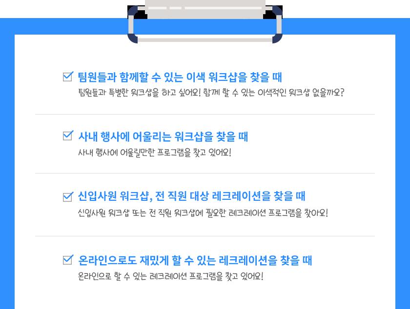 우리 회사 예능의 달인 추천대상 | 이너트립
