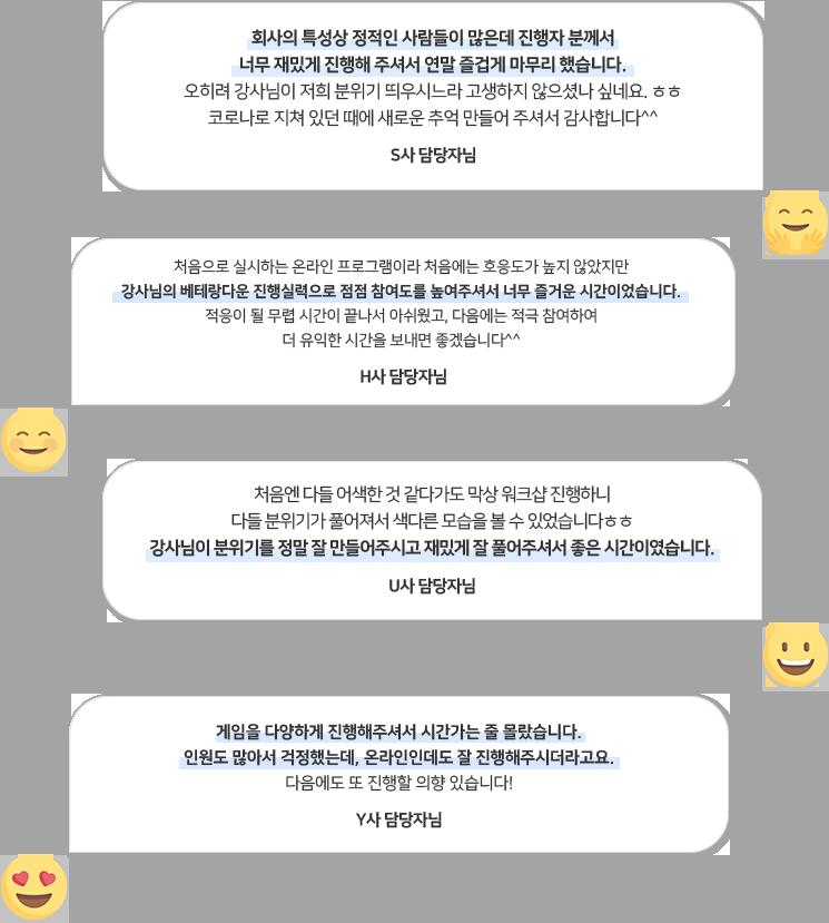 우리 회사 예능의 달인 후기 | 이너트립