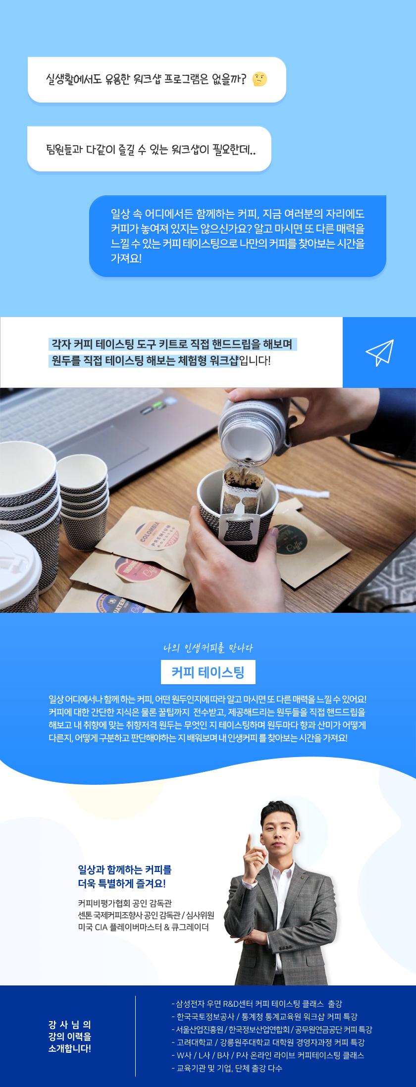 커피 테이스팅 LIVE 상세소개 | 이너트립