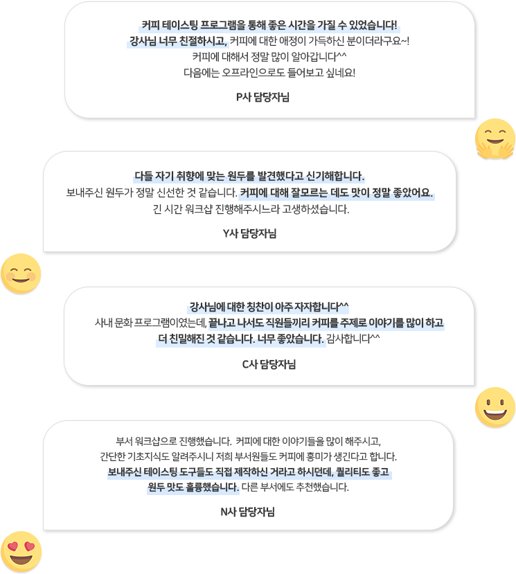 커피 테이스팅 LIVE 후기 | 이너트립