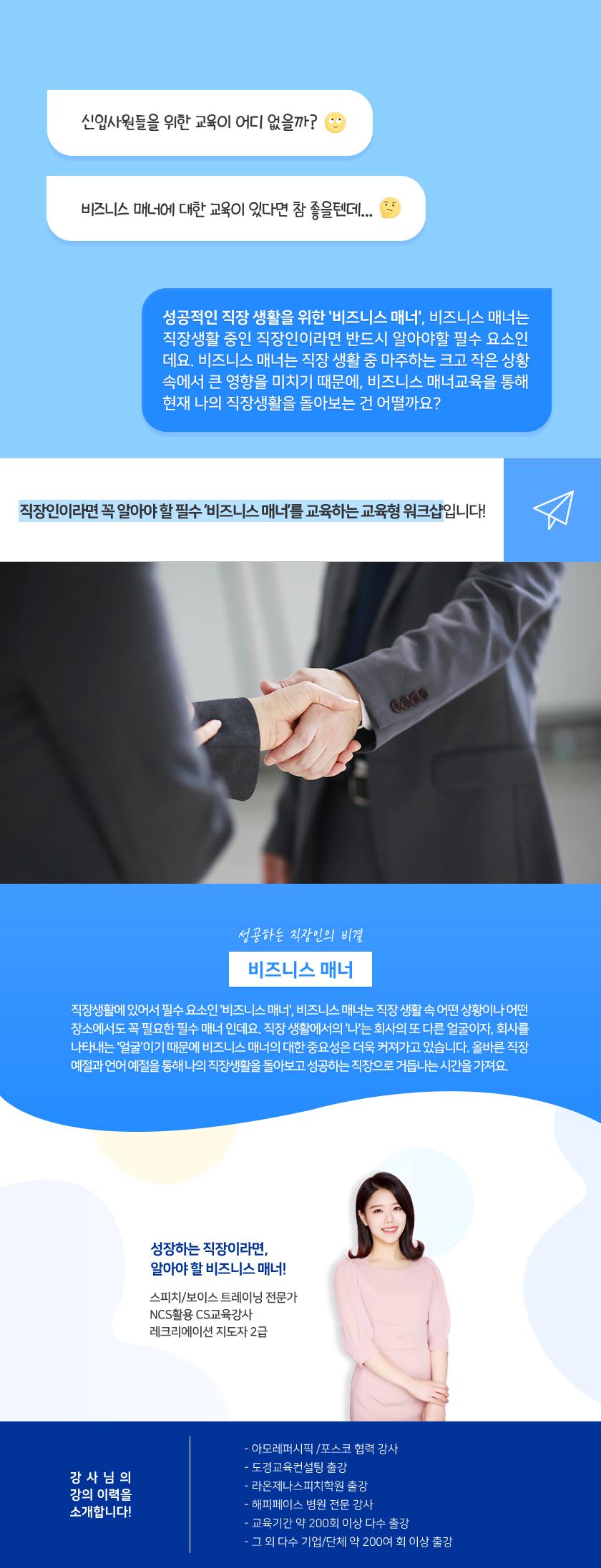 비즈니스 매너 교육_LIVE_상세소개