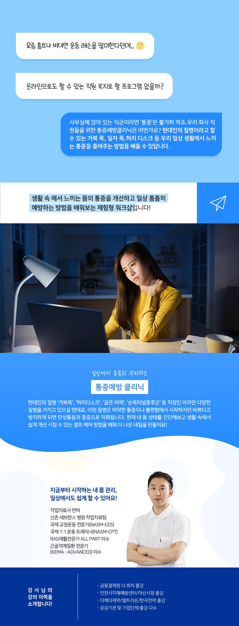 통증예방 클리닉_상세소개