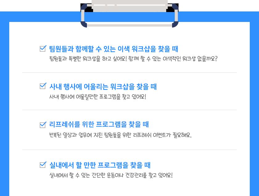 클리닉 LIVE 추천대상 | 이너트립