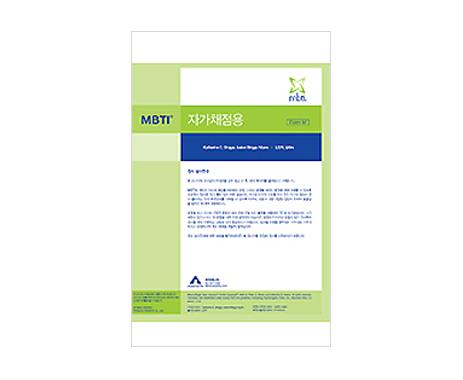 MBTI 성격유형검사 LIVE kit | 이너트립