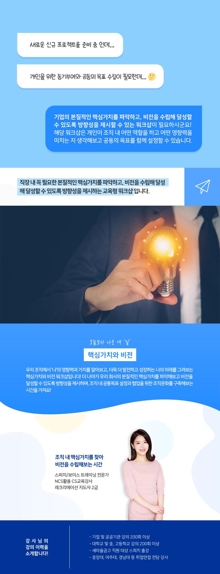 비전 LIVE 상세소개 | 이너트립