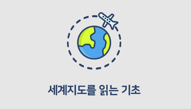 위한 세계지도 읽기 LIVE 소개 | 이너트립