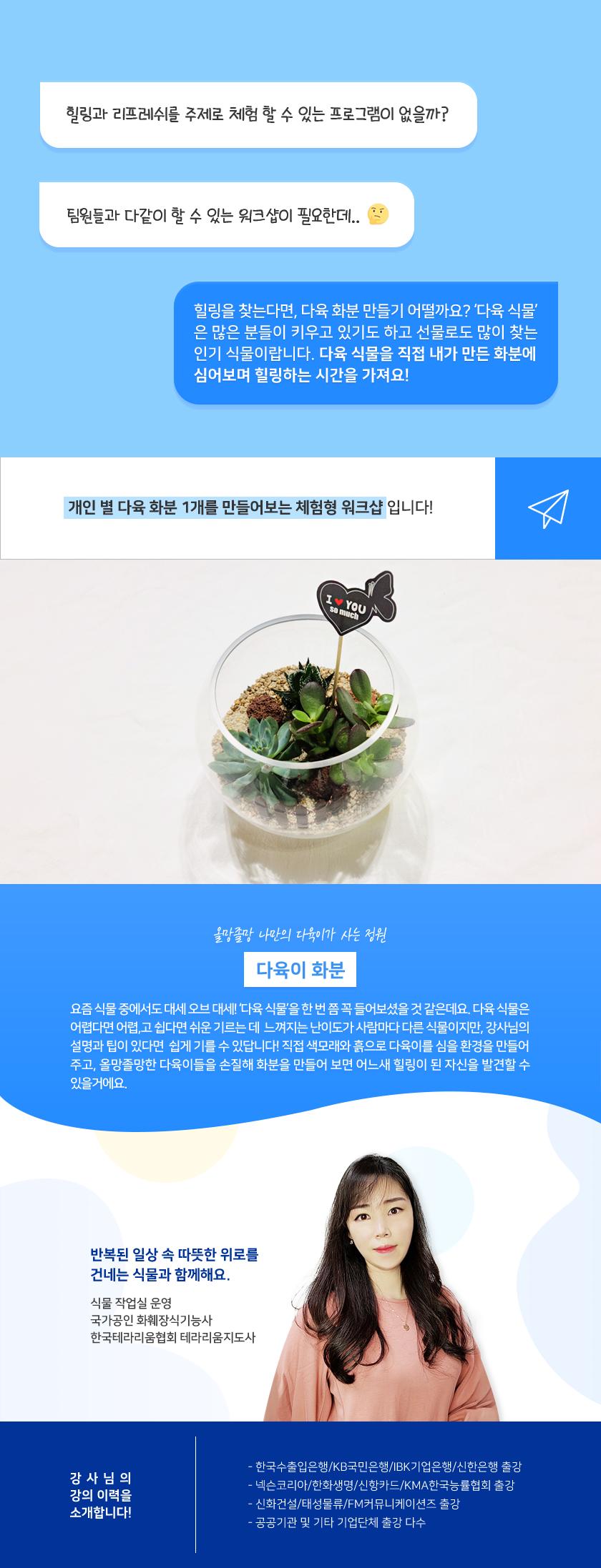 다육이 화분_상세소개
