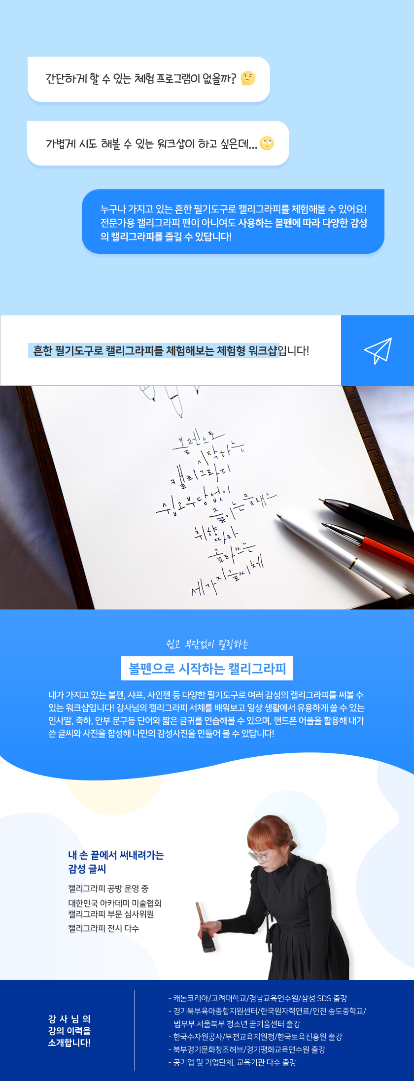볼펜으로 시작하는 캘리그라피 상세소개 | 이너트립
