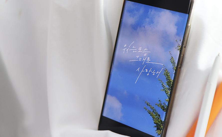 볼펜으로 시작하는 캘리그라피 소개 | 이너트립