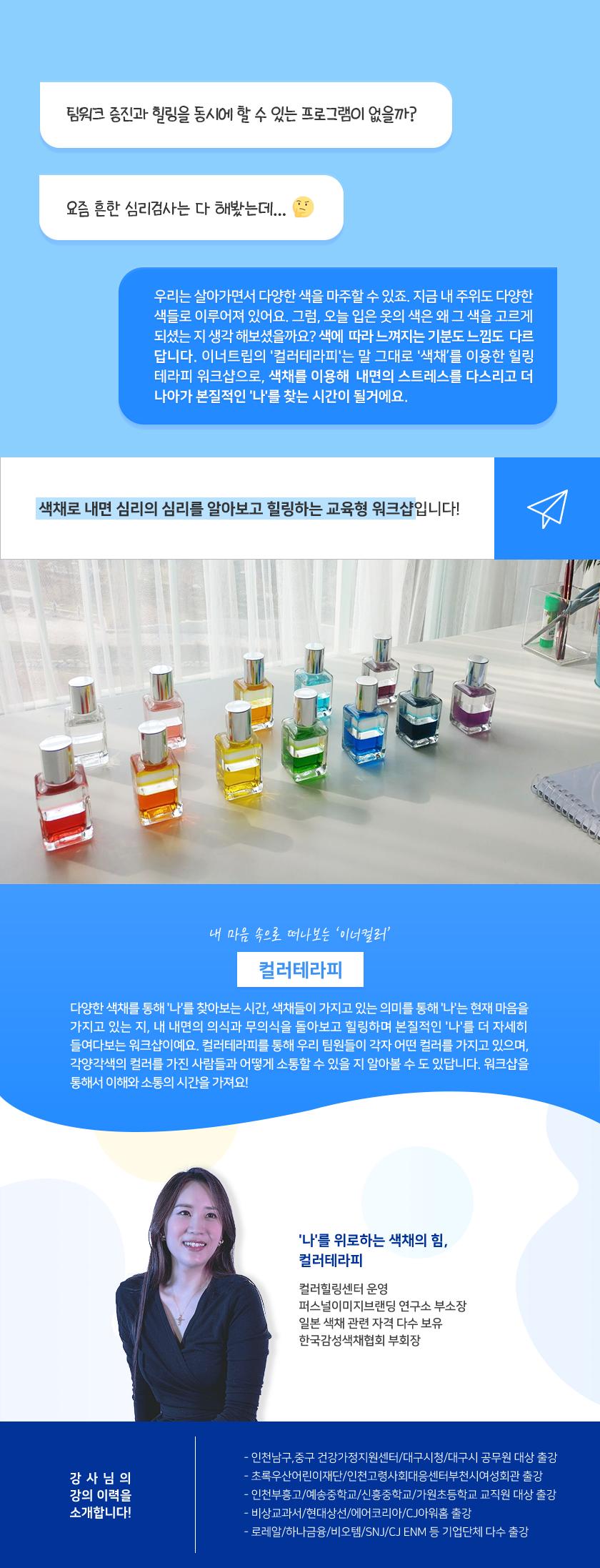 컬러테라피_LIVE 상세소개