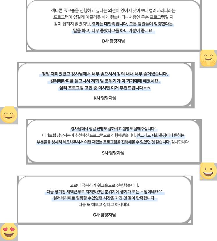 LIVE 후기 | 이너트립