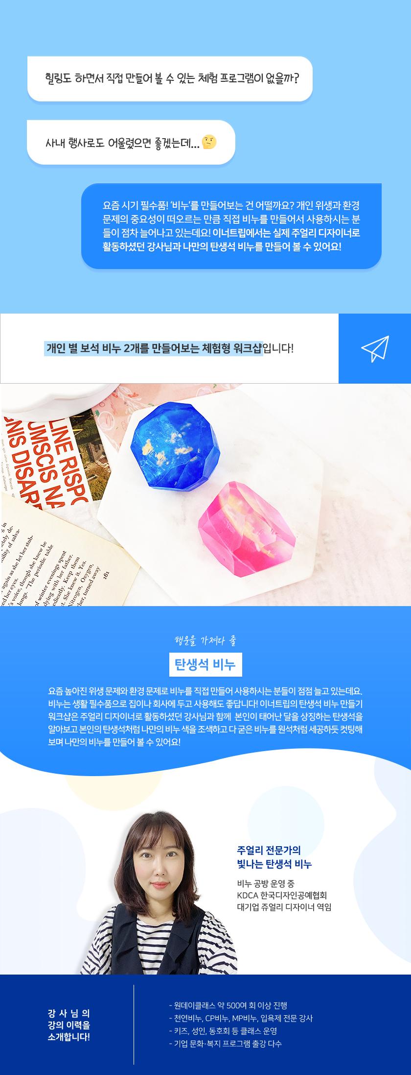 탄생석 비누_상세소개