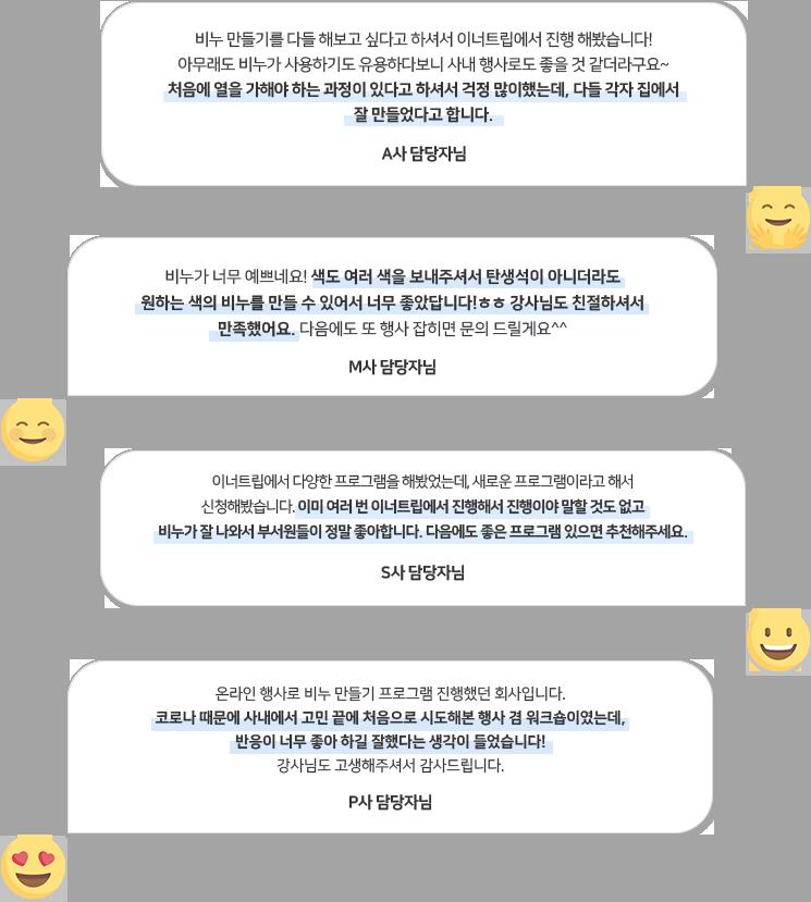 탄생석 비누 LIVE 후기 | 이너트립