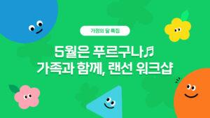 banner 2021 05 01 | 이너트립