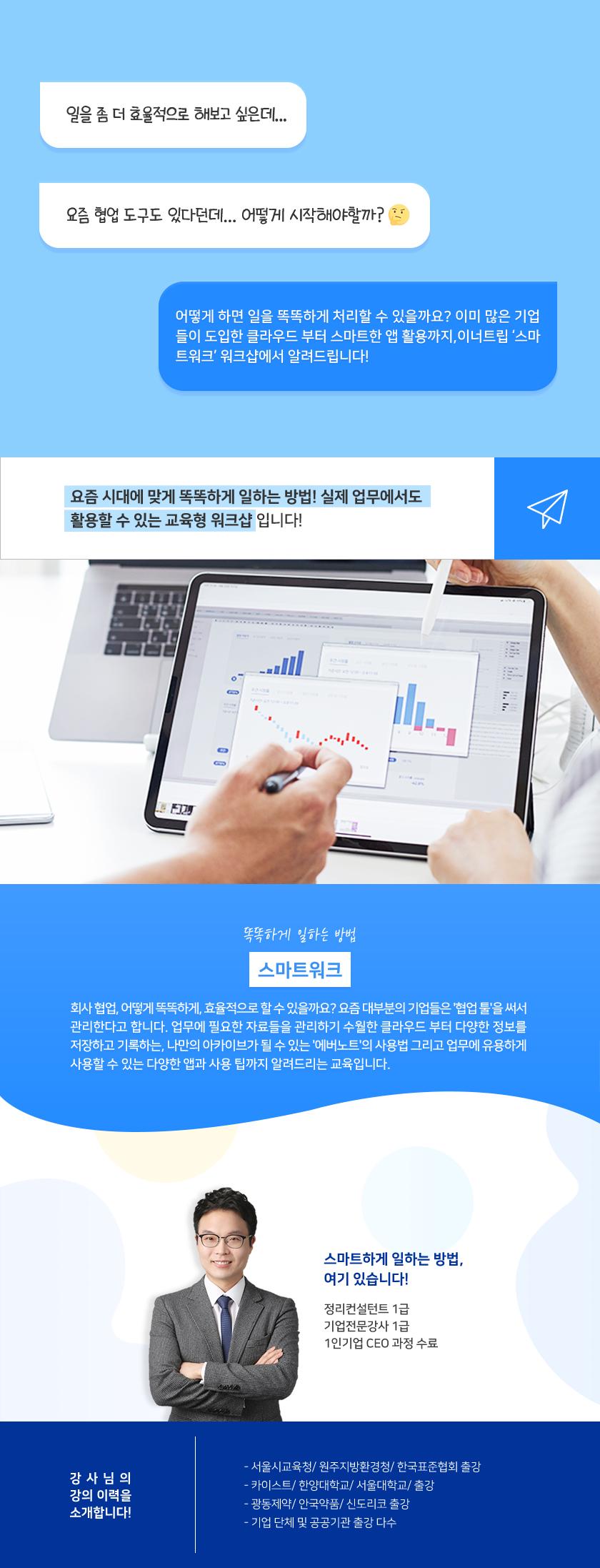 스마트워크_상세소개