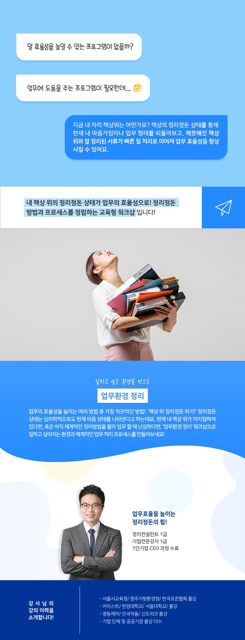 정리 상세소개 1 | 이너트립