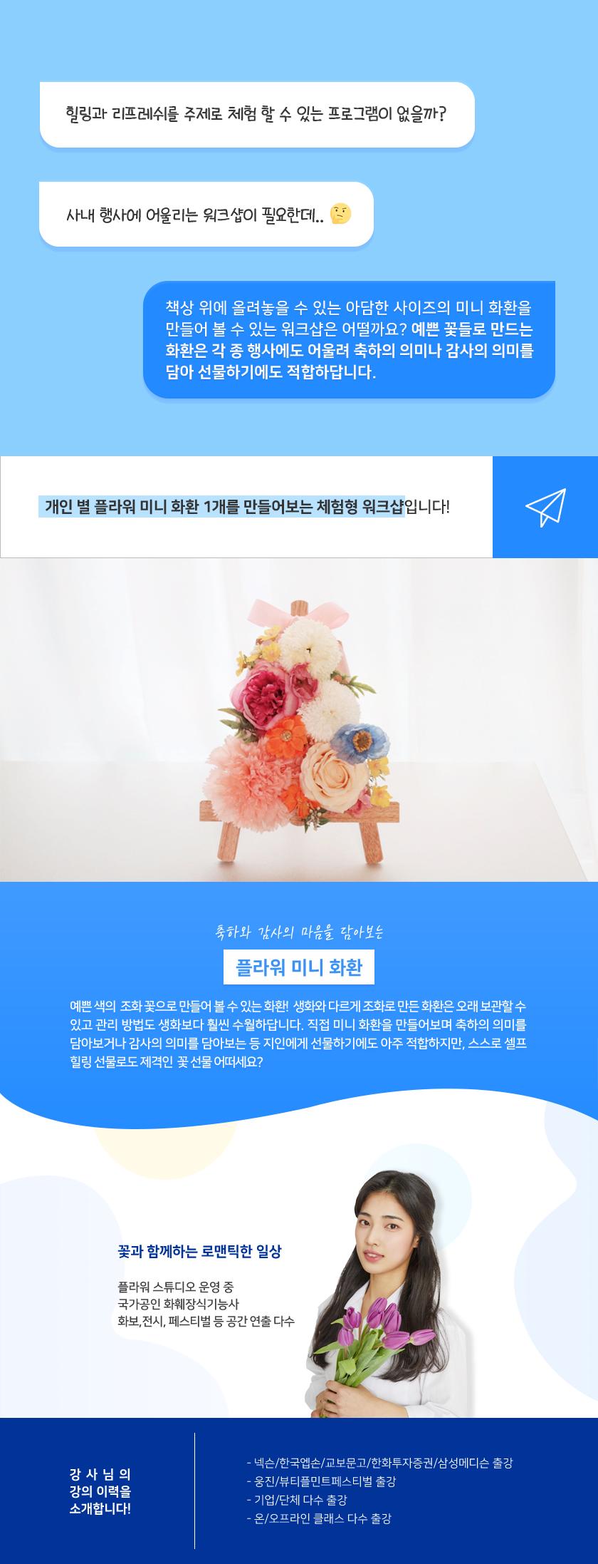 플라워 미니화환_상세소개