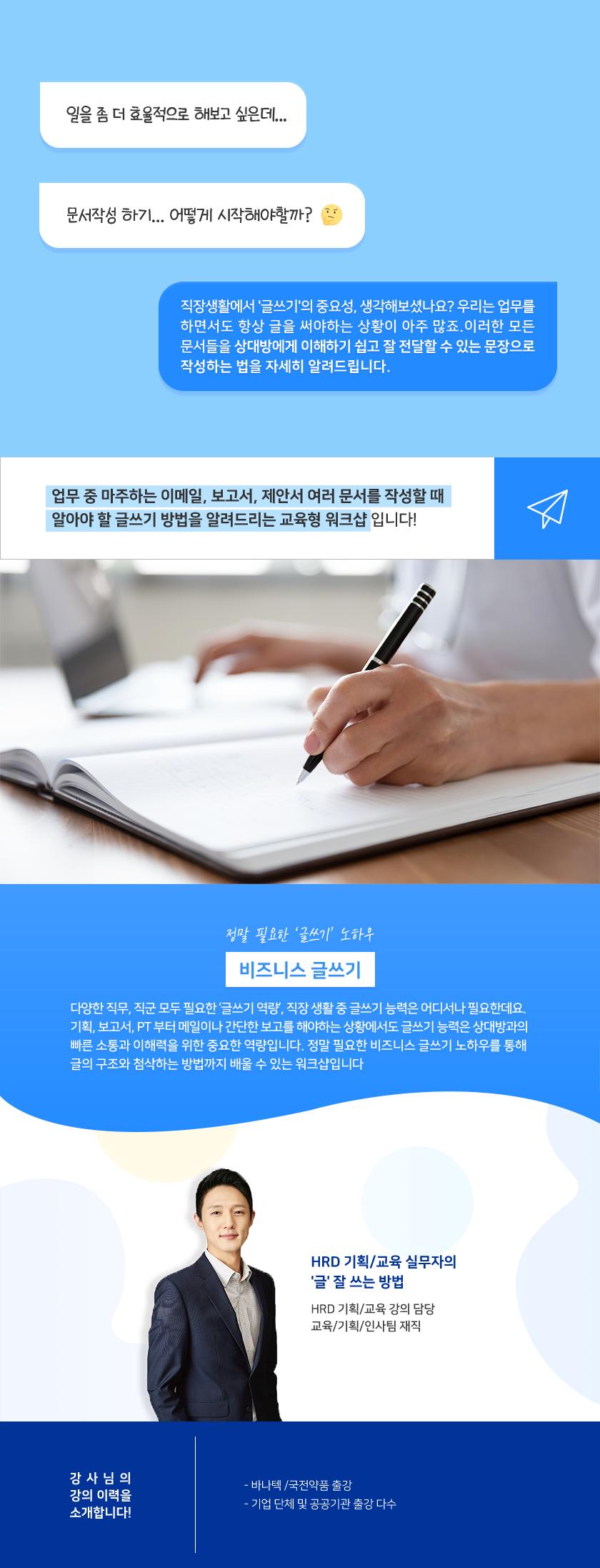 글쓰기 상세소개 | 이너트립