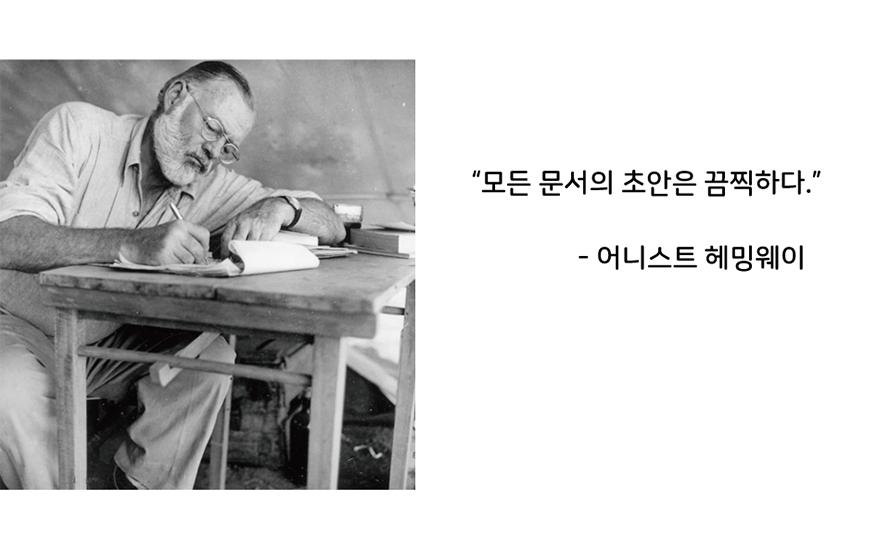 글쓰기 소개 | 이너트립