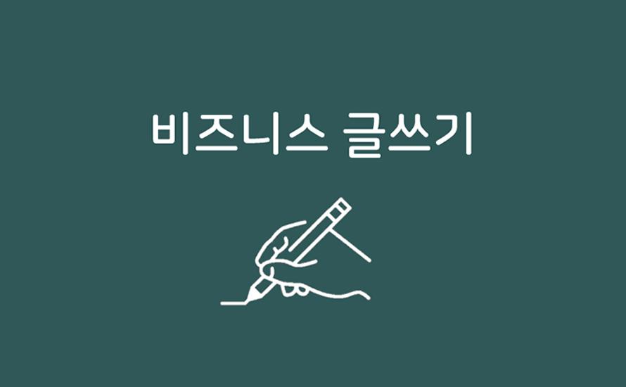 글쓰기 진행사진 02 | 이너트립