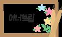 나무젓가락 캘리그라피 압화액자 icon   이너트립