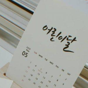 new-year-calendar (9)